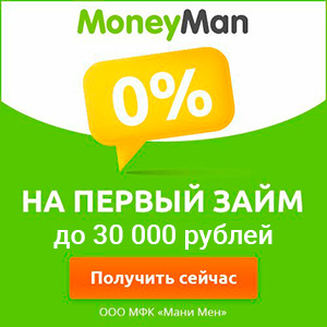 Moneyman - онлайн займы